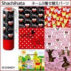 【Shachihata】シヤチハタ Xstamper (エックススタンパー) ネーム9 着せ替えパーツ クリップホルダー&キャップ 【ディズニーキャラクター】
