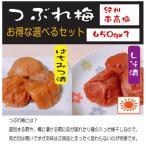 ショッピング梅 つぶれ梅 送料無料 450gx3 2種類から選べる はちみつ・しそ漬梅干