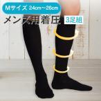 高袜 - 3足組  紳士着圧ソックス M 24〜26cm 紳士用靴下 日本製 弾性ソックス  足 むくみ解消 ビジネス