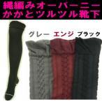 ニー高襪 - 縄編み オーバーニー かかと ツルツル 靴下≪メール便の場合2足まで可≫