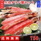 タラバガニ たらば蟹 むき身 ポーション セット 生タラバガニ 脚肉 爪肉 肩肉 750g 送料無料 かにしゃぶ 蟹 カニ かに
