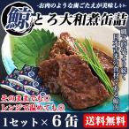 鯨 大和煮 缶詰 1セット6缶 クジラ肉 鯨肉 鯨大和煮缶詰 缶詰