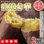 焼き芋 さつまいも 紅はるか 2kg 送料無料 サツマイモ 冷凍焼き芋 焼きいも 産地直送 産直 さつま芋 薩摩芋 石焼き芋 芋 いも イモ 鹿児島県産