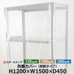 スチールラック用 防塵カバー 両面タイプ (H1200×W1500×D450) 120/150/200kg/段共通 NN-BLS-BJC-DF-121545
