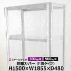 スチールラック用 防塵カバー 片面タイプ (H1500×W1855×D480) 300/500kg/段共通 NN-MH-BJC-OF-151848