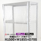 スチールラック用 防塵カバー 片面タイプ (H1500×W1855×D700) 300/500kg/段共通 NN-MH-BJC-OF-151870