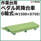 業務用 サカエ 作業台 ペダル昇降台車 6輪式 W1500×D750用 グリーン SK-KTW-157Q6DPS