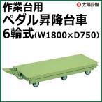 業務用 サカエ 作業台 ペダル昇降台車 6輪式 W1800×D750用 グリーン SK-KTW-187Q6DPS