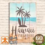 ハワイアン アートパネル 木製看板60 ハワイ pa 海 ビーチ インテリア ポスター グッズ 雑貨 サインボード 絵画 マリン 南国リゾート 風景 大きい 大型 巨大