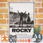 ブリキ看板 ROCKY/// 映画ポスター ボクシング