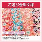 手芸 和調木綿(花遊び金彩文様)