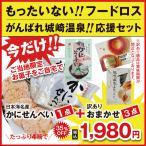 日本海名産カニせんべい1点+おまかせ3点 計4点!「がんばれ関西!」応援セット 福袋・おやつ・おつまみ・贈り物・旅行気分