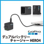 GoProHERO4用充電器[デュアルバッテリーチャージャーHERO4]*国内正規品*ビデオカメラ*スキー・スノーボード*アウトドア*車・バイク[AHBBP-401]
