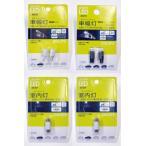 ランサーエボリューションX LED「エントリー・ホワイトセット」ランサー・エボリューション10 CZ4A ポラーグ(polarg)「TPE-004W」