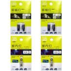 ランサーエボリューションX LED「スタンダード・ブルーセット」ランエボEvo10 CZ4A  ポラーグ(polarg)「TPS-004B」