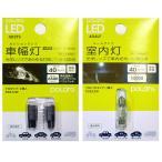 LED「スタンダード・ホワイトセット」86 ZN6 HID仕様/BRZ ZC6用ポラーグ(polarg)「TPS-006W」