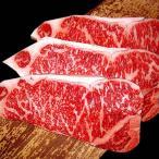 【送料無料・贈答用】黒毛和牛 神戸牛 サーロインステーキ 180g×3枚