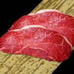 【送料無料・贈答用】黒毛和牛 ランプステーキ 150g×2枚