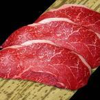 【送料無料・贈答用】黒毛和牛 ランプステーキ 150g×3枚