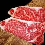 【送料無料・贈答用】黒毛和牛 サーロインステーキ 180g×2枚