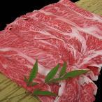 黒毛和牛 神戸ワインビーフ 肩ロースすき焼き 1kg