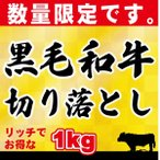 【送料無料】黒毛和牛(国産)切り落とし肉1kg【訳アリ】
