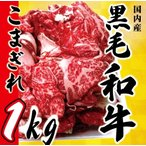 【消費税込】 黒毛和牛こま切れ切り落とし肉 1kg 【訳あり】