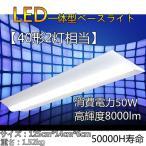 LEDベースライト 高機能逆富士 天井直付型  40W型 逆富士形 LED照明電源内蔵型、力率95%以上 長さ1250mm 50W 8000lm 白色4000K