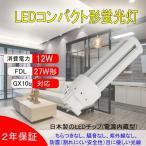 LEDコンパクト形蛍光灯 LED電球 GX10Q FDL27形 FDL27EX-W LEDツイン蛍光灯 12w消費電力 2040lm 高出力GX10q-1/2/3/4共通3波長形LED照明 白色4000K