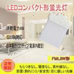 FML9EX-L (FML9EXL)  蛍光灯 ツイン2 9形 コンパクト蛍光灯 FML9EX 4W 640LM FML型LED 電球色 口金GX10Q ツイン2パラレル FML9形仕様対応