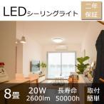 照明器具 天井 シーリングライト 小型