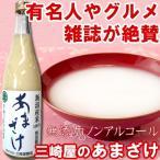 甘酒 あまざけ 米麹 ストレート 740g 三崎屋 無添加 砂糖不使用 ギフト