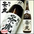 ギフト 越乃景虎 龍 普通酒 1800ml 新潟 日本酒 地