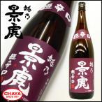 ギフト 越乃景虎 超辛口 普通酒 1800ml 新潟 日本酒