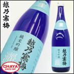 越乃寒梅 純米吟醸 灑 さい 720ml 新潟 日本酒 地酒 冷酒