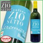 セトワイナリー ヴィーノ・ビアンコ/オルトレマーレ2013 750ml 白ワイン 新潟 ワイナリー 国産