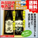 日本酒 飲み比べ セット 送料無料 720ml×2本 越乃景虎 龍 / 麒麟山 超辛口 ギフト プレゼント 2021 60代 70代 80代