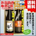 日本酒 飲み比べ セット 送料無料 720ml×2本 〆張鶴 花 / 想天坊 外伝 純米酒 ギフト プレゼント 2021 60代 70代 80代