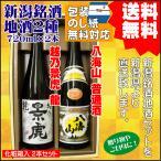 日本酒 飲み比べ セット 送料無料 720ml×2本 〆張鶴 特撰 吟醸酒 / 久保田 千寿 ギフト プレゼント 2021 60代 70代 80代