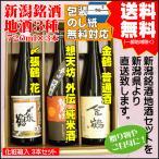 日本酒 飲み比べ セット 送料無料 720ml×3本 〆張鶴 花 / 想天坊 外伝 純米酒 / 金鶴 普通酒 ギフト プレゼント 2021 60代 70代 80代