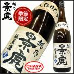 お歳暮 越乃景虎 純米 しぼりたて生酒 1800ml 新潟 日本酒 人気