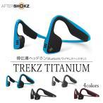 Yahoo!crevITa Yahoo!店骨伝導ヘッドホン Aftershokz(アフターショック) Bluetooth(ブルートゥース) TREKZ TITANIUM(トレックチタニウム) 特許取得済み スポーツ 自転車 軽量化 (4色)