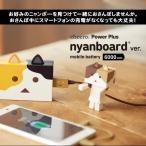 モバイルバッテリー cheero Power Plus 6000mAh nyanboard version (CHE-073)