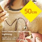 cheero ダンボー!目が光る!!ライトニングコネクタ装備のUSB Cable (Danbaord Ver.) 長さ:50cm
