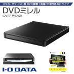 スマートフォン用DVDプレイヤー IO DATA(アイ・オー・データ) DVDミレル (DVRP-W8AI2)