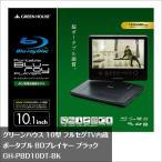 グリーンハウス 10型 フルセグTV内蔵 ポータブル BDプレイヤー ブラック GH-PBD10DT-BK