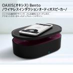 OAXIS(オキシス) Bento(ベントー) ワイヤレスインダクションオーディオスピーカー (OAX-GD2507)