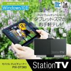 (ピクセラ)StationTV モバイル テレビチューナー(PIX-DT360)