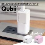 【在庫限り特価】充電器 Qubii(キュービー) 充電しながらあなたの大事な写真や動画をバックアップ-ピンク