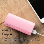モバイルバッテリー cheero(チーロ) Grip 4 5200mAh /高級感/軽量 (CHE-064)